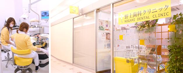 豊中市 歯科/千里中央の野上歯科クリニック 画像01